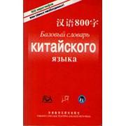 FLTRP Базовый словарь китайского языка фото