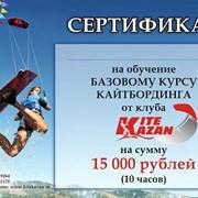 Сертификат на обучение кайтингу от КАЙТКАЗАН -10 часов обучения и Вы катаете сами! фото