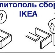ИКЕА Сборка Мелитополь Кирилловка Тубал IKEA фото