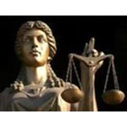 Юридические консультации лиц привлекаемых, привлеченных к уголовной ответственности, сбор сведений в их интересах имеющих доказательственное значение фото