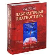 Справочник Лабораторная диагностика, знаменитого врача и патолога Жак Уоллах фото