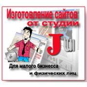 """Создание сайта """"Визитка"""" (базовый) фото"""