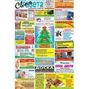 Реклама в издании «Своя газета» г. Симферополь фото