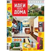 """Журнал """"Идеи Вашего Дома"""" фото"""