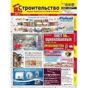 Реклама в журнале «Строительство» Крым фото
