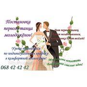 Первый танец молодожёнов/Dansul mirilor фото