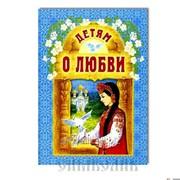 Книга Детям о любви сост. Н. Г. Куцаева фото