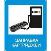 Заправка, ремонт и восстановление картриджей для принтеров и копировальных аппаратов. фото