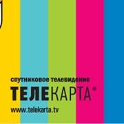 Спутниковые телевизионные системы Телекарта фото