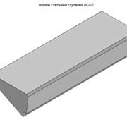 Формы стальные ступеней ЛС-12 фото