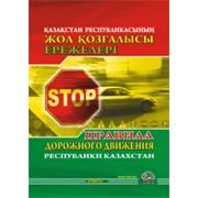Правила дорожного движения рк (на казахском и русском языках) фото