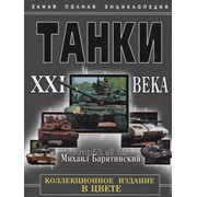 Танки XXI века, М. Барятинский фото