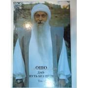 Книга Ошо Дао-путь без пути Том 1 фото
