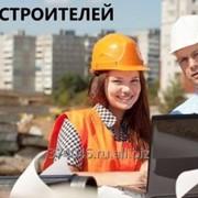 Допуск СРО Строителей фото
