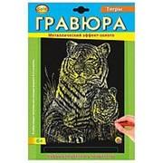 """Гравюра А4 Рыжий Кот металлический эффект - золото """"Тигры"""" Г-2569 фото"""