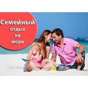 Семейный отдых на берегу моря от компании TUR-MAGAZIN фото