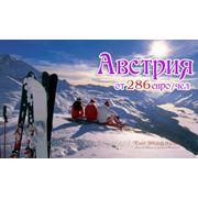 Зимний отдых в Австрии - готовимся заранее! фото