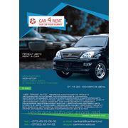 Rent a car Moldova фото