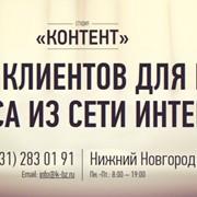Продвижение - Создание Сайтов, Контекстная реклама фото