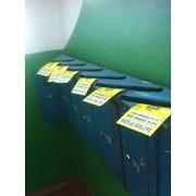 Безадресное распространение рекламы в почтовые ящики г.Золотоноша. Тираж до 7 000 шт. фото