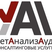 Услуги консультаций фото