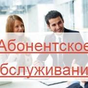 Абонентское обслуживание юридических лиц, ИП фото