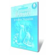 КОНТУРНІ КАРТИ. Історія України, 8 кл. фото