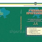 Учебные программы для общеобразовательных учебных заведений с обучением на русском языке, 1-4 класи. фото