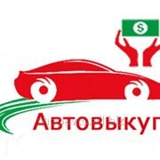 Выкуп авто Харьков фото
