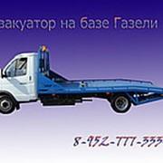 Продажа новых эвакуаторов газель Газ 3302 с платформой ломаного типа фото