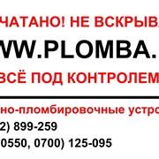 Пломбы Сейф пакеты ЗПУ в Кыргызстане фото