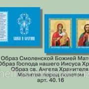Триптих-мини 50 х112 мм арт. 40.16 фото