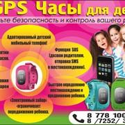 Gps трекер часы для детей фото