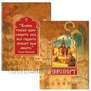 Обложка для паспорта Артикул:002087обл001 фото