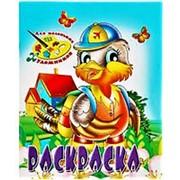 """Книжка 981815 раскраска 1131-110 """"Воробей"""" для детей школьного и дошкольного возраста ( 1 шт.) фото"""