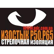 Изостык Р-50 фото