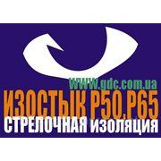 Изостык Р-65 фото