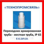 Переходник армированная труба — жесткая труба, IP 65, АБС-пластик, цвет серый фото