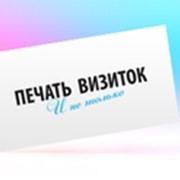 Услуги печати визитных карточек фото