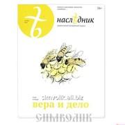 Журнал Наследник №5, 58, 2014 - Вера и Дело фото