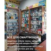 Все для смартфонов Мелитополь Центр фото