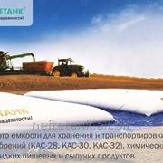 Резервуар для удобрений – агротанк фото