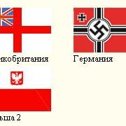 Флаги военные. фото