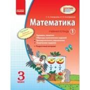 Математика. 3 класс. Учебная тетрадь: В 3 частях. Скворцова С. А. фото