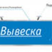 Разработка дизайна и изготовление наружной рекламы в Донецке и Донецкой области, на собственной производственной базе. фото