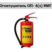 Огнетушитель ОП- 4(з) МИГ фото