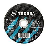 TUNDRA Диск отрезной по металлу армированный 150 х 2,5 х 22,2 мм фото