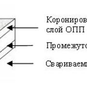 Плёнка двустороннесвариваемая Бопп фото