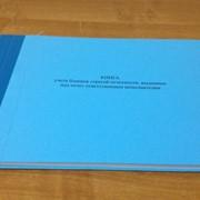 Книга учета бланков строгой отчетности фото