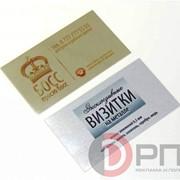 Визитки на мелованной и дизайнерской бумагах, металлические / печать / изготовление фото